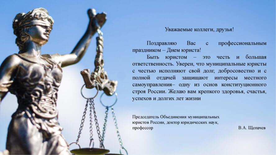 Поздравляю Вас с Днём юриста!